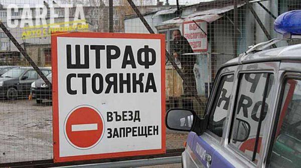 Штраф за эвакуацию автомобиля
