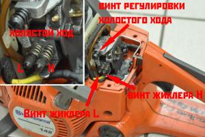 Винты регулировки бензопилы Хускварна 142