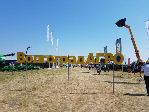 Выставка ВолгоградАгро