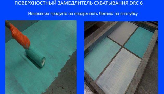Замедлитель для бетона
