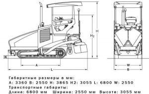 BOMAG BF 800 C - габаритные размеры