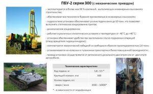 Буровая установка ПБУ-2 - преимущества