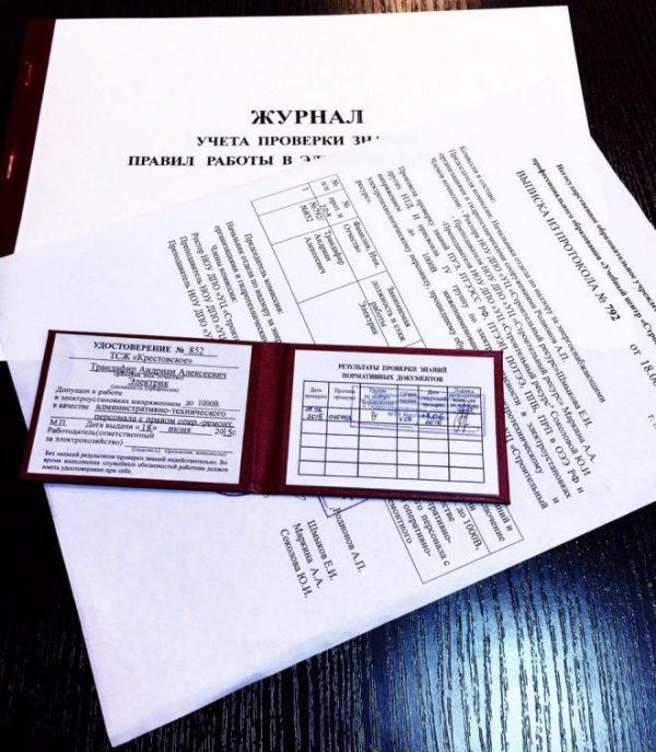 Документы, подтверждающие квалификацию стропальщика