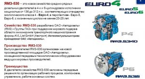 Двигатели ЯМЗ 530
