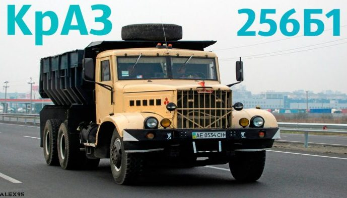 КрАЗ-256Б1
