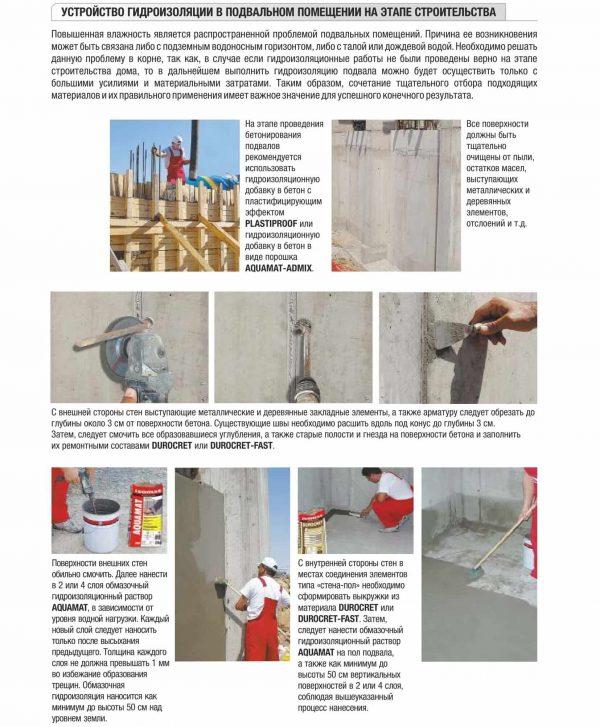 Обмазочная гидроизоляция на цементной основе - устройство