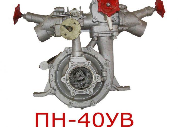 ПН-40УВ