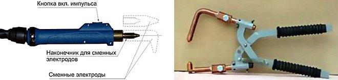 Пистолет и выносные клещи для контактной сварки