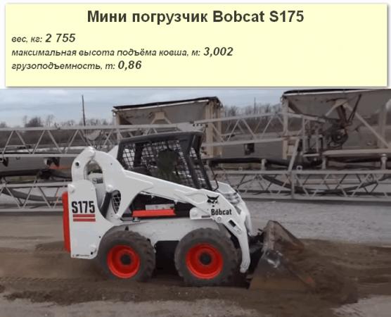 Погрузчик Bobcat S175