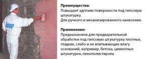 Преимущества Бетоноконтакта Кнауф