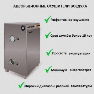 Преимущества адсорбционных осушителей воздуха