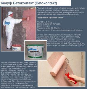 Применение и характеристики бетоноконтакта Кнауф
