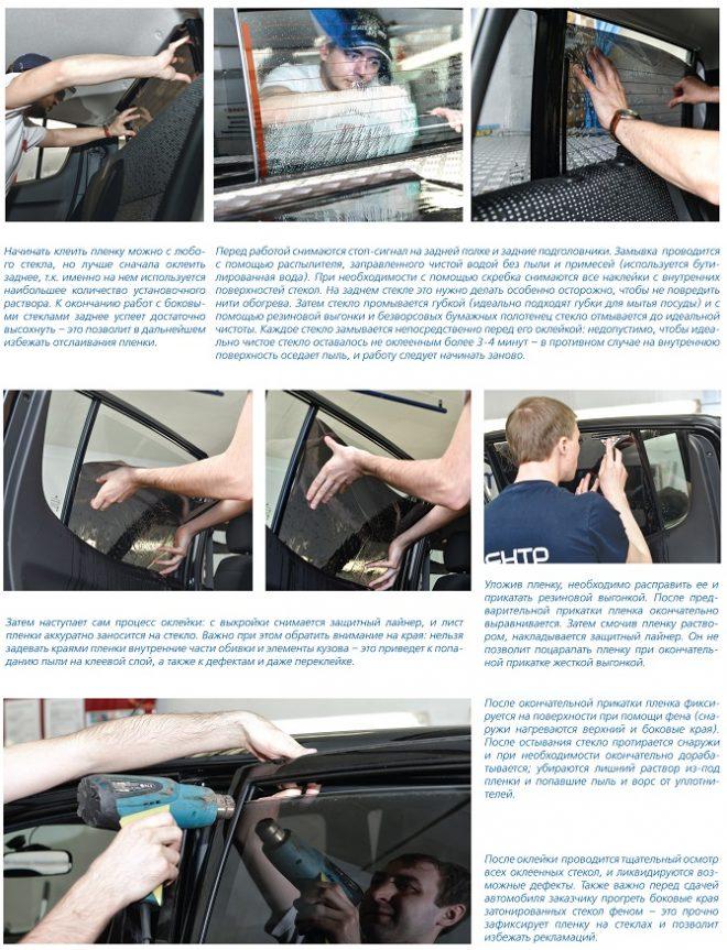 Процесс тонировки стекол авто