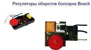 Регулятор оборотов болгарок Bosh