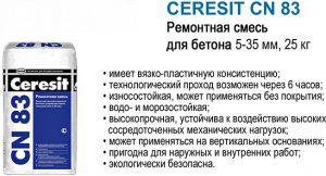 Ремонтная смесь для бетона Ceresit
