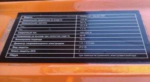 Технические характеристики Кемпи Мастер 202