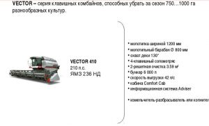 Технические характеристики комбайна Вектор 410