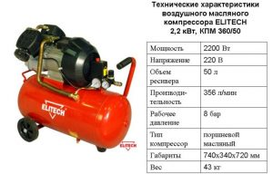 Технические характеристики воздушного компрессора