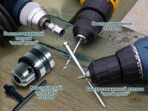 Типы патронов для перфораторов