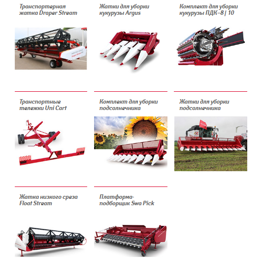 Вспомогательное оборудование для зерноуборочных комбайнов «Акрос»