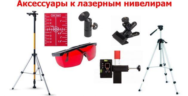 Аксессуары для лазерных нивелирам
