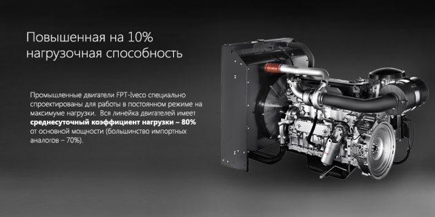 Дизельные двигатели FPT-Iveco - характеристика