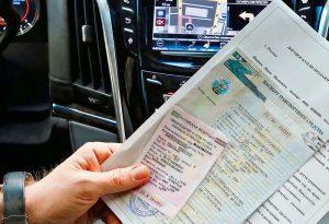 Документы для продажи авто