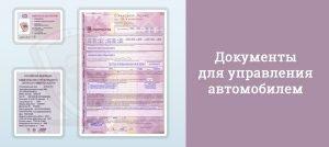 Документы, которые должны быть у каждого водителя