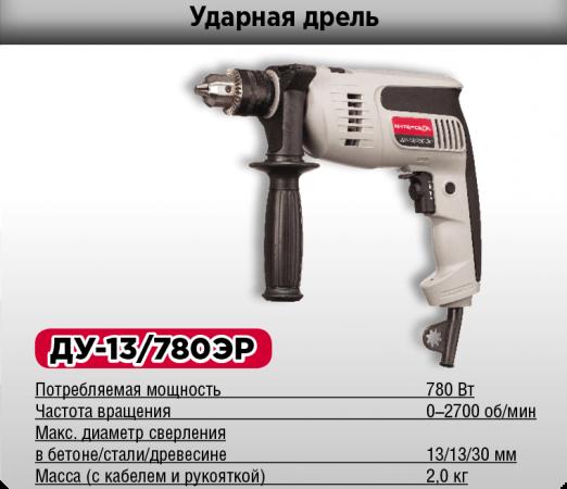 Характеристика дрели Интерскол ДУ-13/780ЭР