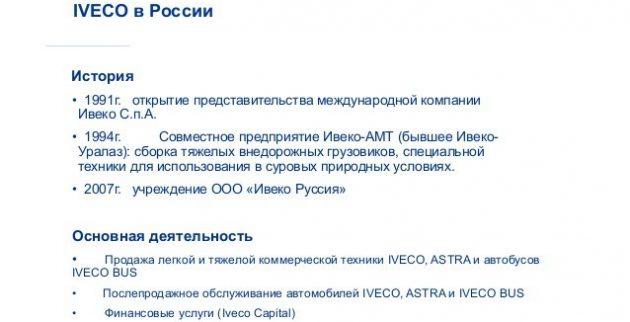 Ивеко в России