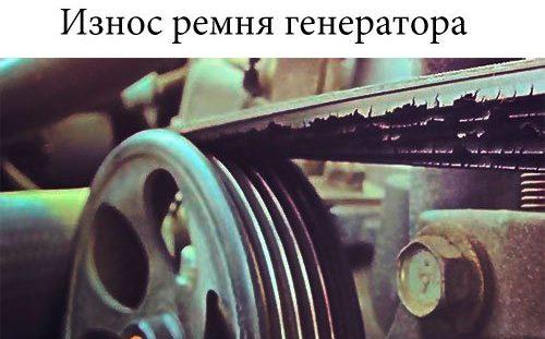 Износ ремня генератора