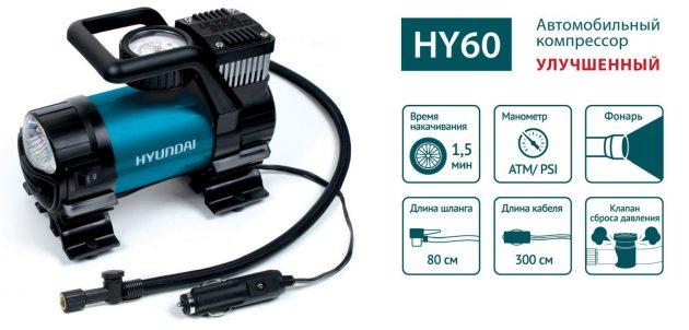Компрессор автомобильный Hyundai HY 60