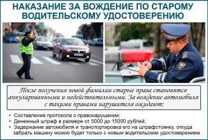 Наказание за вождение по старому водительскому удостоверению