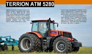 Описание трактора TERRION ATM 5280