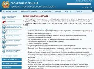 Пакет документов для постановки автомобиля на учет в ГИБДД