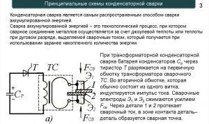 Принципиальная схема конденсаторной сварки
