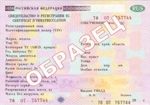 Свидетельство о регистрации ТС - образец