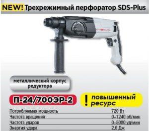 Технические характеристики перфоратора Интерскол П-24/700ЭР-2