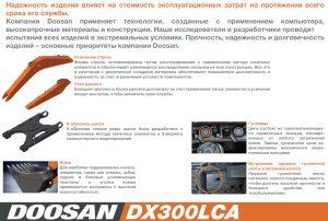 Технологии, применяемые компанией Doosan